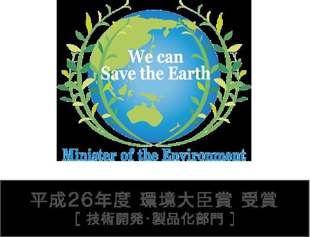 環境大臣賞受賞